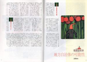 「JR EAST」 秋号 CL:株式会社ジェイアール東日本企画 D:株式会社バーソウ