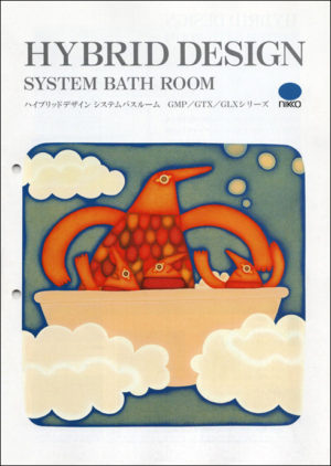 「HYBRID DESIGN」システムバスパンフレット CL:ニッコー株式会社  D:藤井功