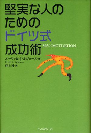 「堅実な人のためのドイツ式成功術」 著:エーリッヒ・J・ルジューヌ 訳:畔上司 CL:株式会社ディスカヴァー・トゥエンティワン D:坂川事務所