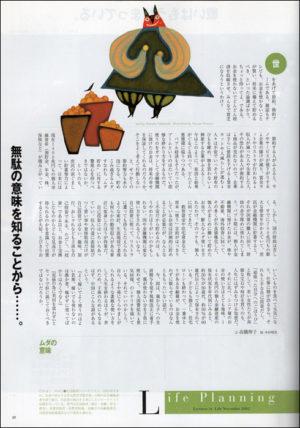 「NICOSmagazine」Number01 CL:日本信販株式会社 D:エー・ライン・スタジオ