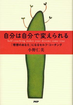 「自分は自分で変えられる」 著:小野仁美 CL:PHP研究所 D:坂川事務所
