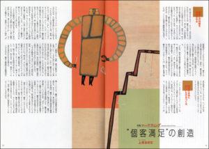 JR EAST 秋号 CL:株式会社ジェイアール東日本企画 D:株式会社バーソウ