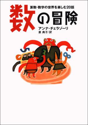 「数の冒険」 著:アンナ・チェラゾーリ 訳:泉典子 CL:株式会社世界文化社 D:坂川事務所