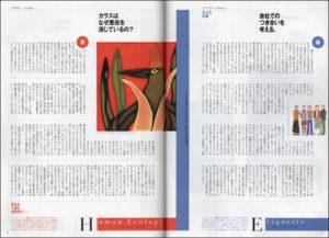 「NICOS magazine」Number05 CL:日本信販株式会社 D:エー・ライン・スタジオ