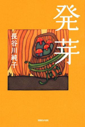 「発芽」 著:長谷川純子 CL:株式会社マガジンハウス D:坂川栄治+田中久子(坂川事務所)