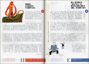 「NICOSmagazine」1/2 Number13 CL:日本信販株式会社 D:エー・ライン・スタジオ