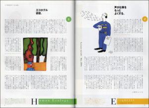 「NICOSmagazine」5 Number16 CL:日本信販株式会社 D:エー・ライン・スタジオ