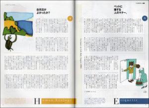 「NICOSmagazine」7/8 Number18 CL:日本信販株式会社 D:エー・ライン・スタジオ