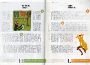 「NICOSmagazine」10 Number20 CL:日本信販株式会社 D:エー・ライン・スタジオ