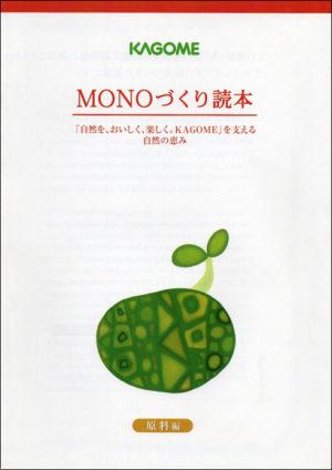 「MONOづくり読本」パンフレット CL:カゴメ株式会社 D:株式会社エージー