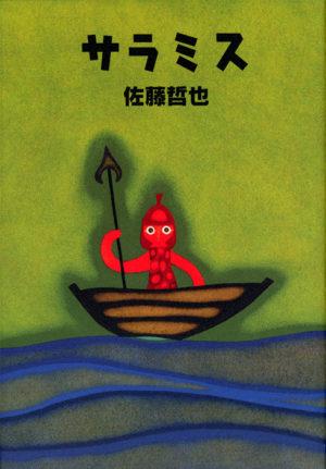 「サラミス」 著:佐藤哲也 CL:株式会社早川書房 D:ハヤカワ・デザイン