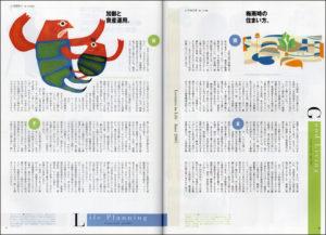 「NICOSmagazine」6 Number27 CL:日本信販株式会社 D:エー・ライン・スタジオ