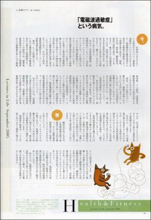 「NICOSmagazine」9 Number29 CL:日本信販株式会社 D:エー・ライン・スタジオ