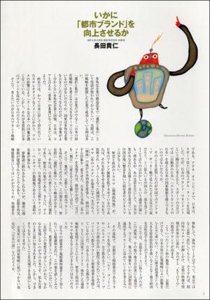 「JR EAST」 冬号 CL:株式会社ジェイアール東日本企画 D:株式会社バーソウ