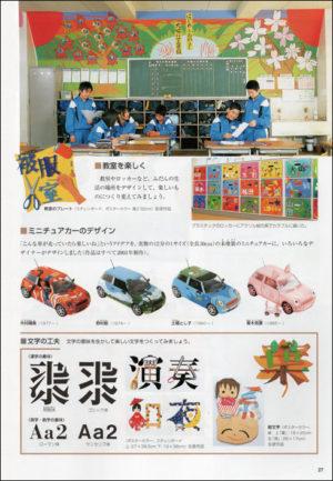 「美術1」(左端の赤い車)CL:開隆堂出版株式会社 D:寺田有恒 磯崎眞澄