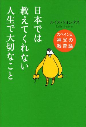 「日本では教えてくれない人生で大切なこと」 著:ルイス・フォンテス CL:PHP研究所 D:こやまたかこ