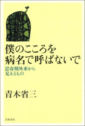 「僕のこころを病名で呼ばないで」 著:青木省三 CL:株式会社岩波書店 D:熊澤正人+尾形忍(パワーハウス)