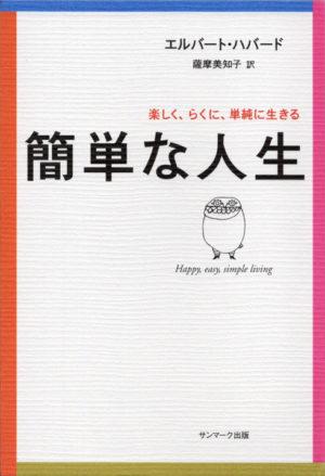 「簡単な人生」 著:エルバート・ハバート 訳:薩摩美知子 CL:株式会社サンマーク出版 D:守先正