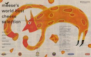 「meese's world best cheese selection」新聞広告 CL:三井物産株式会社 AD:稲吉紘実