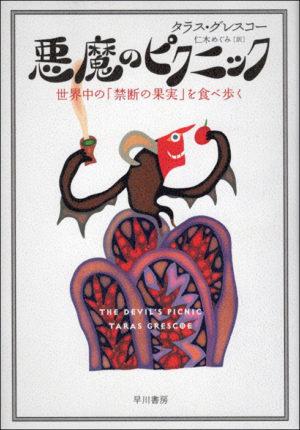 「悪魔のピクニック」 著:タラス・グレゴー 訳:仁木めぐみ CL:株式会社早川書房 D:守先正