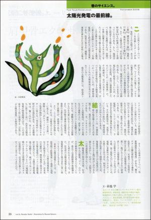 「UFJ Card magazine」11月号 CL:UFJニコス株式会社 D:スタジオマジック バンアートクリエイト フォワード プランテーション