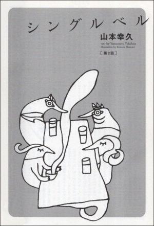 「小説 トリッパー」WINTER CL:朝日新聞社 AD:前田英造 D:バーソウ
