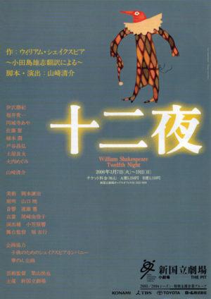 「十二夜」ポスター/チラシ CL:新国立劇場 AD:菊地信義