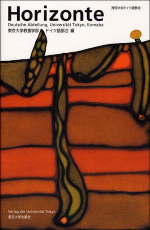 「Horizonte」東京大学ドイツ語教材 CL:財団法人東京大学出版会 D:鈴木堯+佐々木由美(タウハウス)
