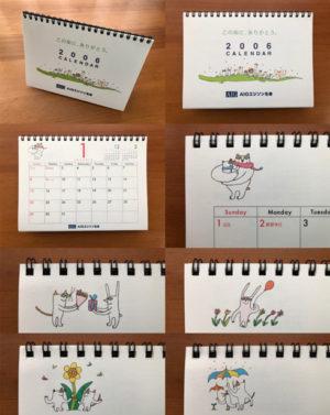 AIGエジソン生命卓上カレンダー CL:AIGエジソン生命保険株式会社 企画・制作:株式会社アドギア 株式会社エージー
