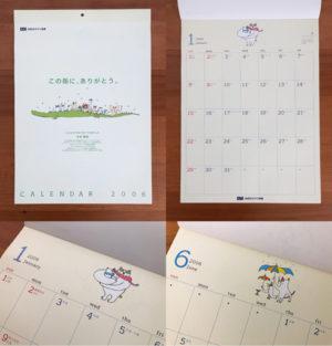 AIGエジソン生命壁掛けカレンダー CL:AIGエジソン生命保険株式会社 企画・制作:株式会社アドギア 株式会社エージー