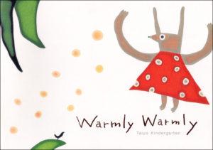 「Warmly Warmly」ビジュアルブック CL:太陽幼稚園 企画・制作:アソブロック株式会社 株式会社リンドウアソシエイツ