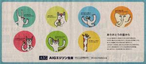 「 AIGエジソン生命」新聞広告 CL:AIGエジソン生命保険株式会社 企画・制作:株式会社アドギア 株式会社エージー