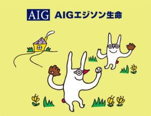 AIGエジソン生命おしぼり CL:AIGエジソン生命保険株式会社 企画・制作:株式会社アドギア 株式会社エージー