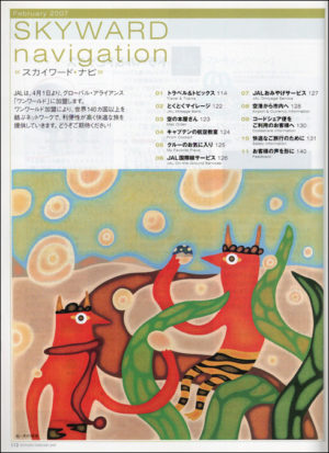 「SKYWARD」2月号 スカワード・ナビ CL:株式会社JAL AD:Jun Kidokoro Desing