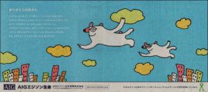 AIGエジソン生命新聞広告 CL:AIGエジソン生命保険株式会社 企画・制作:株式会社アドギア 株式会社エージー