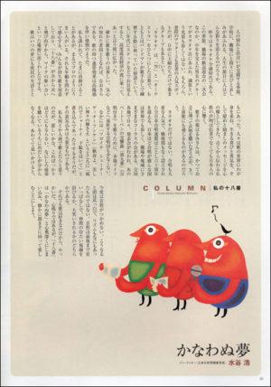 「JR EAST」春号 CL:株式会社ジェイアール東日本企画 D:株式会社バーソウ