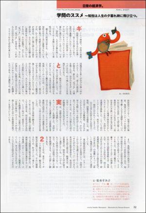 「UFJ Card magazine」4月号 CL:UFJニコス株式会社 AD&D:小林理子 D:スタジオマジック バンアートクリエイト フォワード プランテーション