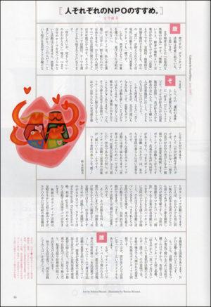 「NICOS magazine」「GRAN」6月号 CL:三菱UFJニコス株式会社 AD&D:小林理子 D:スタジオマジック 大嶋事務所 バンアートクリエイト フォワード プランテーション