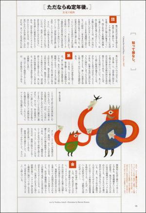 「NICOS magazine」10月号 CL:三菱UFJニコス株式会社 AD&D:小林理子 D:スタジオマジック 大嶋事務所 バンアートクリエイト フォワード プランテーション