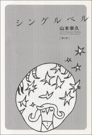 「小説 トリッパー」SPRING CL:朝日新聞社 AD:前田英造 D:バーソウ
