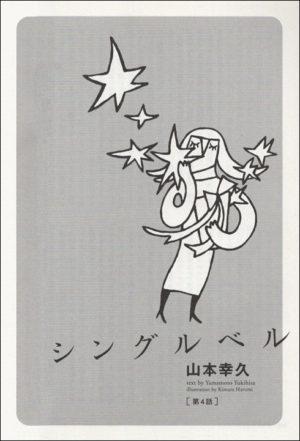 「小説 トリッパー」SUMMER CL:朝日新聞社 AD:前田英造 D:バーソウ