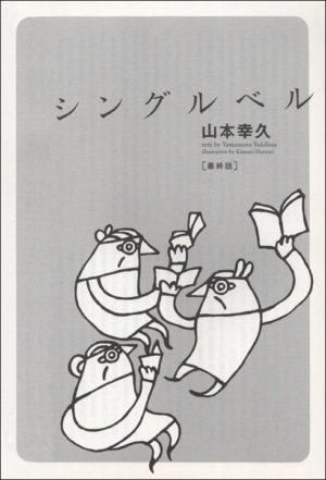 「小説 トリッパー」AUTUMN CL:朝日新聞社 AD:前田英造 D:バーソウ