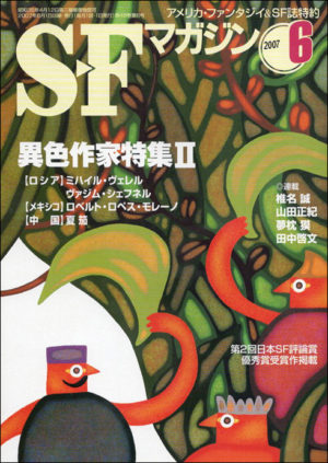 「SFマガジン」6月号 CL:株式会社早川書房 D:ハヤカワ・デザイン