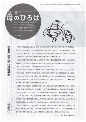「母のひろば」第518号 CL:株式会社童心社 D:谷口宏樹