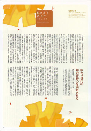 「JR EAST」10月号 CL:株式会社ジェイアール東日本企画 D:株式会社バーソウ