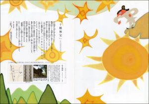「奈良を習おう。」 CL:J西日本旅客鉄道株式会社 D:有田健太郎