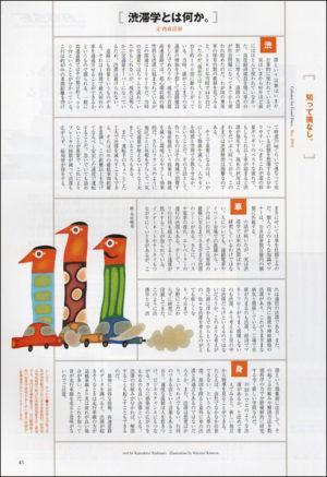 「NICOS magazine」5月号 CL:三菱UFJニコス株式会社 AD&D:小林理子 D:スタジオマジック 大嶋事務所 バンアートクリエイト フォワード プランテーション