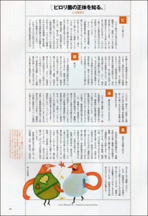 「NICOS magazine」9月号 CL:三菱UFJニコス株式会社 AD&D:小林理子 D:スタジオマジック 大嶋事務所 バンアートクリエイト フォワード プランテーション