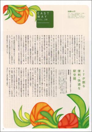 「JR EAST」7月号 CL:株式会社ジェイアール東日本企画 D:株式会社バーソウ