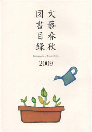 「文藝春秋 図書目録」 CL:株式会社文藝春秋 D:関口信介